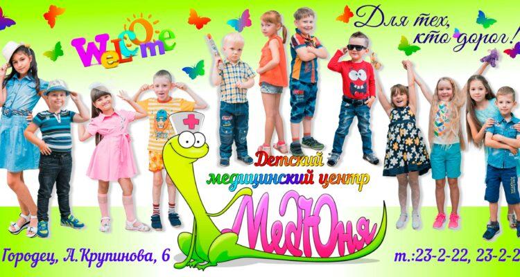 Открытие детского медицинского центра «МедЮня»