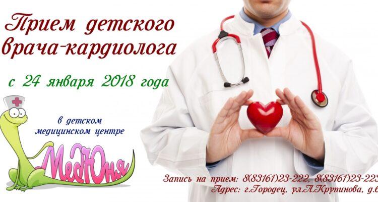 Детский кардиолог: кто это и что лечит? МЦ МедЮнион
